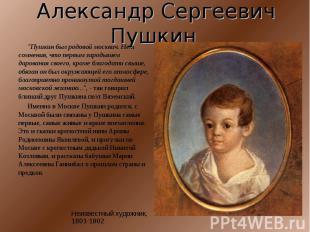"""Александр Сергеевич Пушкин """"Пушкин был родовой москвич. Нет сомнения, что первым"""