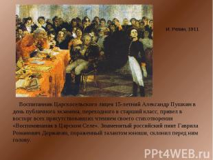И. Репин, 1911 Воспитанник Царскосельского лицея 15-летний Александр Пушкин в де