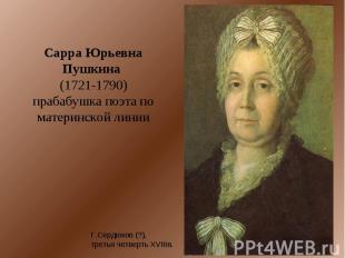 Сарра Юрьевна Пушкина (1721-1790)прабабушка поэта по материнской линии Г.Сердюко