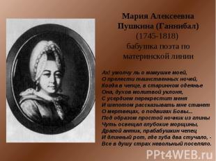 Мария Алексеевна Пушкина (Ганнибал)(1745-1818) бабушка поэта по материнской лини