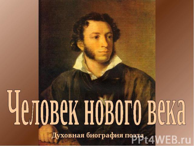 Человек нового века Духовная биография поэта