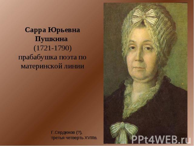 Сарра Юрьевна Пушкина (1721-1790)прабабушка поэта по материнской линии Г.Сердюков (?), третья четверть XVIIIв.
