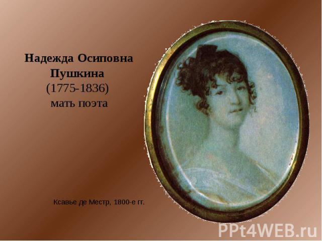 Надежда Осиповна Пушкина (1775-1836) мать поэта Ксавье де Местр, 1800-е гг.