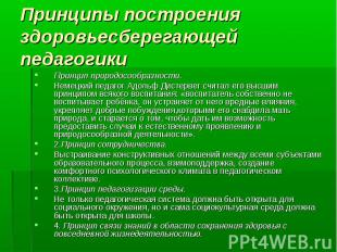 Принципы построения здоровьесберегающей педагогики Принцип природосообразности.