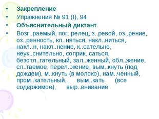 ЗакреплениеУпражнения № 91 (I), 94 Объяснительный диктант.Возг..раемый, пог..рел