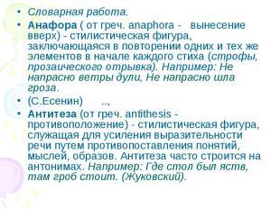 Словарная работа.Анафора ( от греч. anaphora - вынесение вверх) - стилистическая