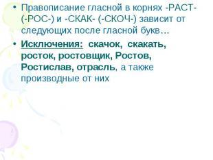 Правописание гласной в корнях -PACT- (-POC-) и -СКАК- (-СКОЧ-) зависит от следую