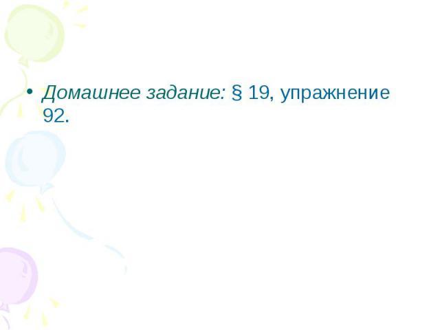 Домашнее задание: § 19, упражнение 92.