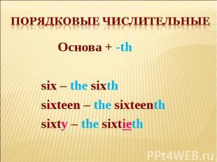 Порядковые числительные Основа + -thsix – the sixthsixteen – the sixteenth sixty