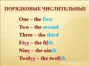 Порядковые числительные One – the firstTwo – the secondThree – the thirdFive – t