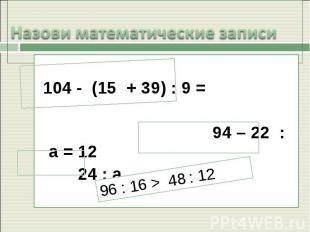 Назови математические записи