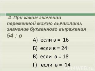 4. При каком значении переменной можно вычислить значение буквенного выражения 5
