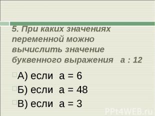 5. При каких значениях переменной можно вычислить значение буквенного выражения
