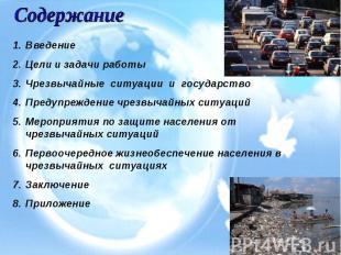 Содержание ВведениеЦели и задачи работыЧрезвычайные ситуации и государствоПредуп