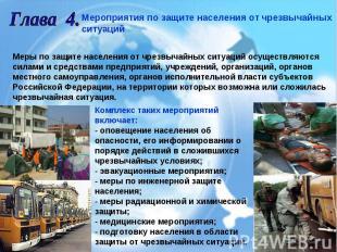 Глава 4.Мероприятия по защите населения от чрезвычайных ситуаций Меры по защите