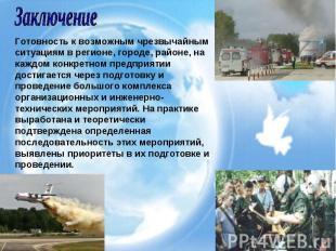 ЗаключениеГотовность к возможным чрезвычайным ситуациям в регионе, городе, район