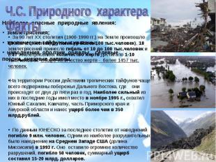 Ч.С. Природного характераНаиболее опасные природные явления: землетрясения; троп