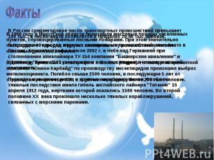 ФактыВ 1990 году в Иркутской области произошли массовые пожары населенных пункто