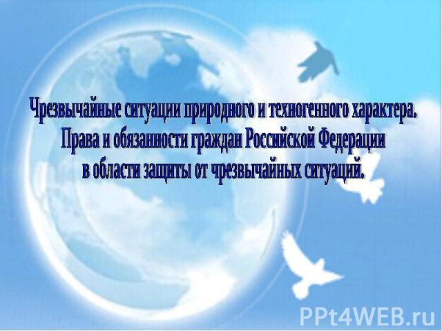 Чрезвычайные ситуации природного и техногенного характера. Права и обязанности граждан Российской Федерации в области защиты от чрезвычайных ситуаций.