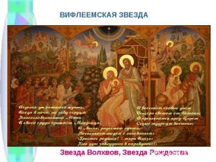 ВИФЛЕЕМСКАЯ ЗВЕЗДАЗвезда Волхвов, Звезда Рождества