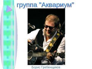 """группа """"Аквариум""""Борис Гребенщиков"""