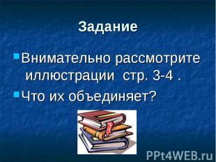 Задание Внимательно рассмотрите иллюстрации стр. 3-4 .Что их объединяет?