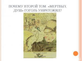 Почему второй том «Мертвых душ» Гоголь уничтожил?