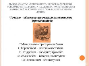 Вывод: счастье «порядочного» человека Чичикова основано не на любви, а на деньга