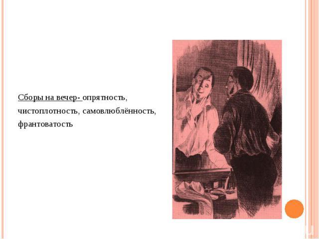 Сборы на вечер- опрятность,чистоплотность, самовлюблённость,франтоватость