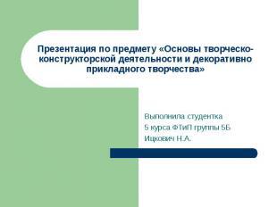 Презентация по предмету «Основы творческо-конструкторской деятельности и декорат