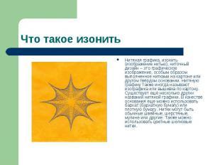 Что такое изонить Нитяная графика, изонить (изображение нитью), ниточный дизайн