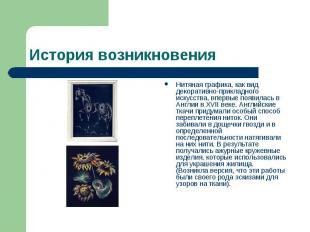 История возникновения Нитяная графика, как вид декоративно-прикладного искусства