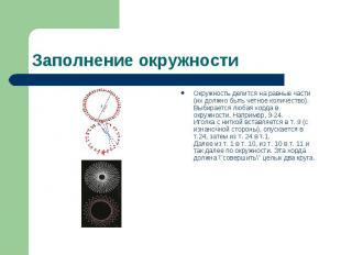 Заполнение окружности Окружность делится на равные части (их должно быть четное