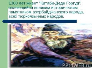 """1300 лет живет """"Китаби-Деде Горгуд"""", являющийся великим историческим памятником"""