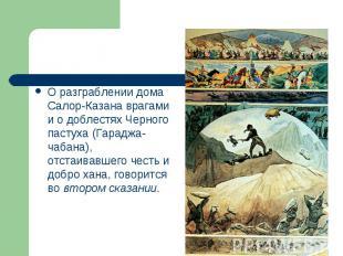 О разграблении дома Салор-Казана врагами и о доблестях Черного пастуха (Гараджа-