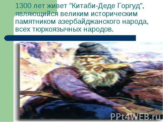 1300 лет живет