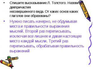 Спишите высказывание Л. Толстого. Назовите деепричастиянесовершенного вида. От к