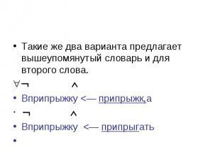 Такие же два варианта предлагает вышеупомянутый словарь и для второго слова. Впр
