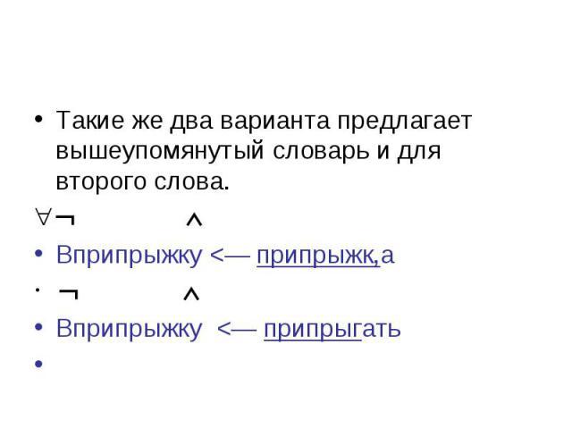 Такие же два варианта предлагает вышеупомянутый словарь и для второго слова. Вприпрыжку