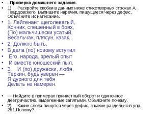 . Проверка домашнего задания.1)Раскройте скобки в данных ниже стихотворных строк