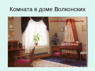 Комната в доме Волконских