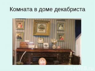 Комната в доме декабриста
