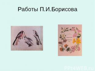 Работы П.И.Борисова