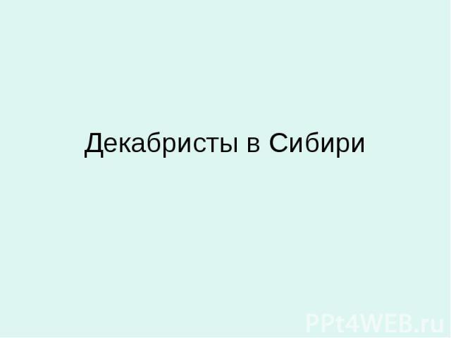 Декабристы в Сибири