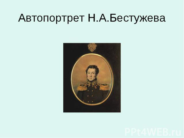 Автопортрет Н.А.Бестужева