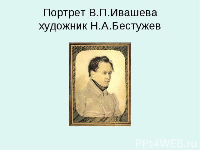 Портрет В.П.Ивашевахудожник Н.А.Бестужев