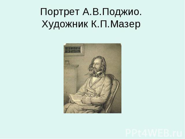 Портрет А.В.Поджио. Художник К.П.Мазер