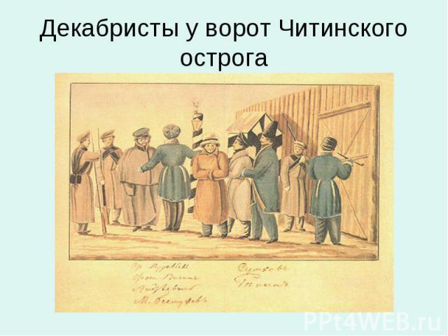 Декабристы у ворот Читинского острога
