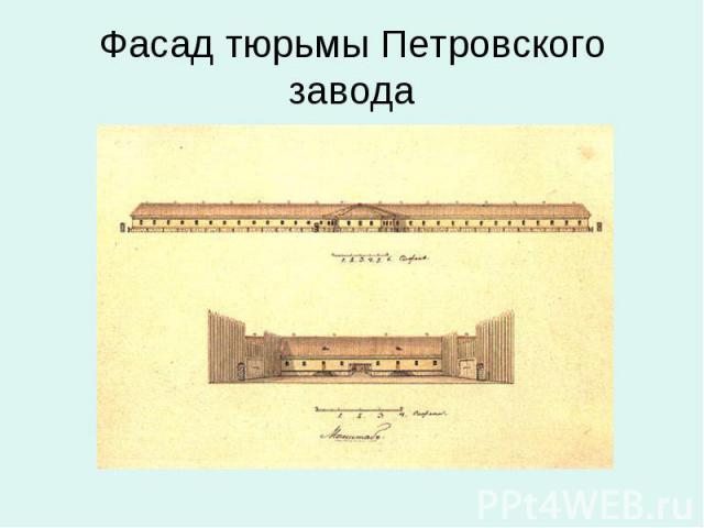 Фасад тюрьмы Петровского завода