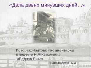 «Дела давно минувших дней…» Историко-бытовой комментарий к повести Н.М.Карамзина
